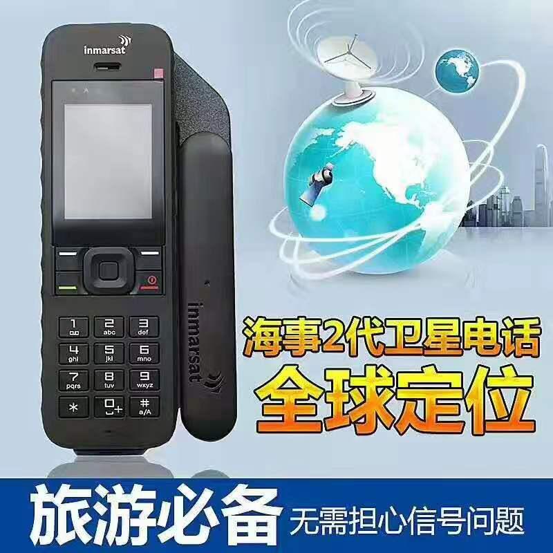 海事衛星電話